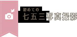 吹田・江坂の七五三撮影にぴったり写真館マップ