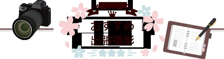 吹田・江坂の七五三撮影にぴったり写真館